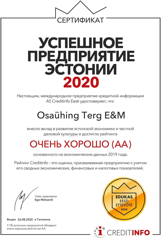 certificate-8-ru